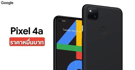 เปิดตัว Google Pixel 4a มือถือ Pure Android รุ่นใหม่ ราคา ...