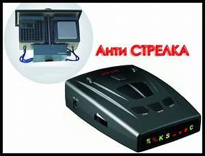 Anti Radar Voiture : 2015 best anti radar car detector strelka alarm system brand car radar laser radar detector str ~ Farleysfitness.com Idées de Décoration