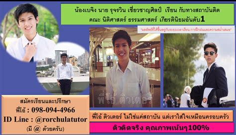 CHULA TUTOR FAMILY 098-094-4966 (พี่โอ้) - จุฬาติวเตอร์ FAMILY