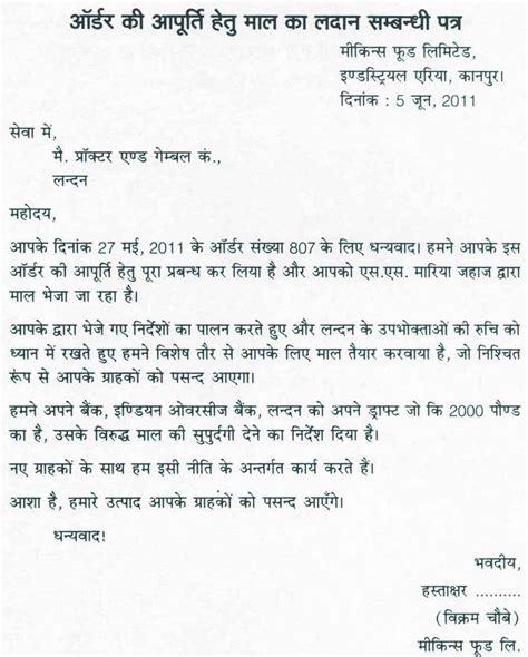 letter  shipment  materials  hindi