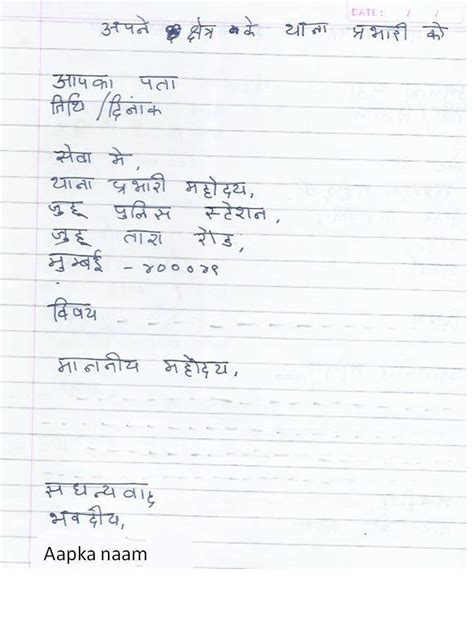 hindi formal letters format brainlyin