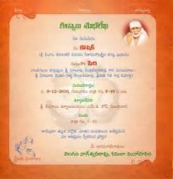 hindu wedding invitations marriage invitation cards matter in telugu marriage moment