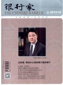 银行家杂志投稿格式要求 《银行家》杂志-期刊天空网