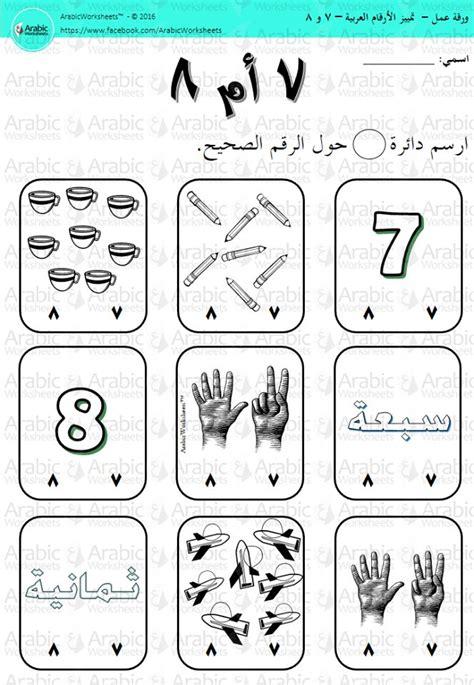195 Best رياضيات Images On Pinterest  Arabic Lessons, Learning Arabic And Arabic Language