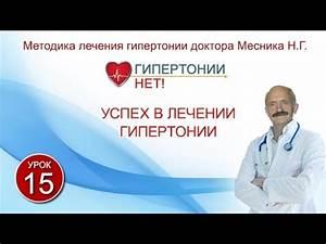Кавинтон в лечении гипертонии