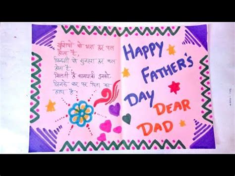 diy fathers day greeting card ideas handmade fathers