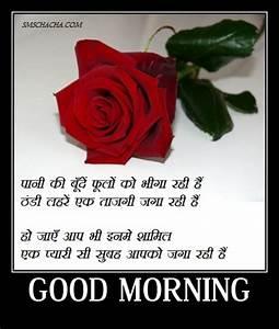 Good Morning Sad Sms Hindi | Greetings Friends