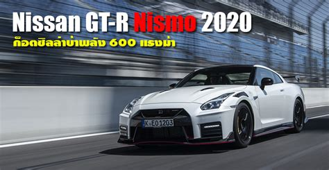 Nissan GT-R Nismo 2020 (R35) vs Nissan Skyline GT-R Nismo ...