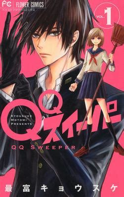 qq sweeper wikipedia