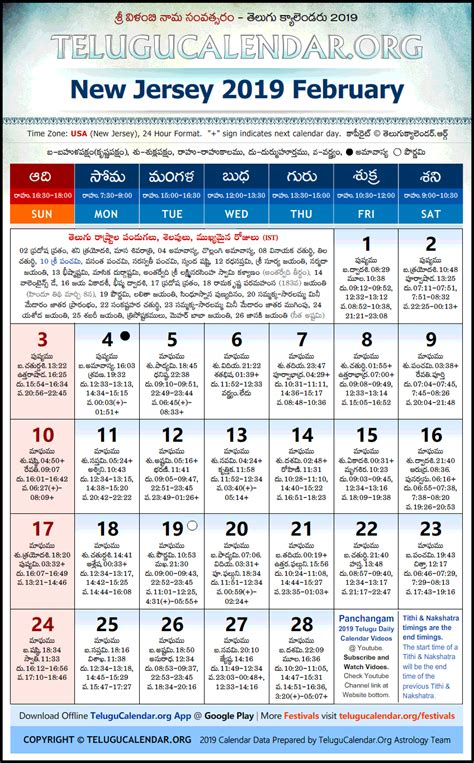 jersey telugu calendars  february festivals