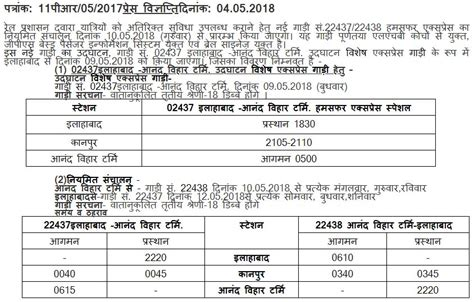 New Delhi-allahabad Humsafar Express (train No.22437/train No.22438) Time Table,run On And Route Time Table Chart Up To 13 Change Schedule 2018 Part Doctor Pkl 2017 Download For Diet Of Daily Canadian Tire Open Till Conversion Decimal