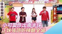 小可愛炸出南半球 正妹張語昕辣翻全場|三立新聞網SETN.com - YouTube