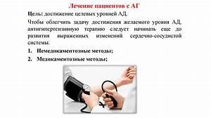 Оптимальное лечение артериальной гипертензии