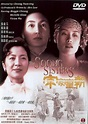 Soong Sisters (1997) on Collectorz.com Core Movies