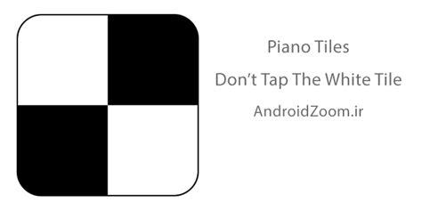 don t tap the white tiles بازی اعتیادآور piano tiles don t tap the white tile