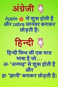 INNOCENT Hindi joke t Hindi quotes Quotes and