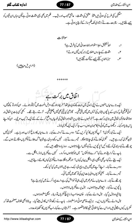 Urdu essays in urdu language for 2nd year - thedruge390