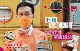 【點讀專訪】彩虹色的一身!肝臟科權威黎青龍醫生的和顏「閱」色 | 點讀