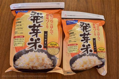 ファンケル 発芽 玄米