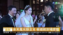 余天風光嫁女兒 蔡總統到場證婚| 華視新聞 20190121 - YouTube