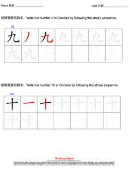 practice writing numbers  chinese