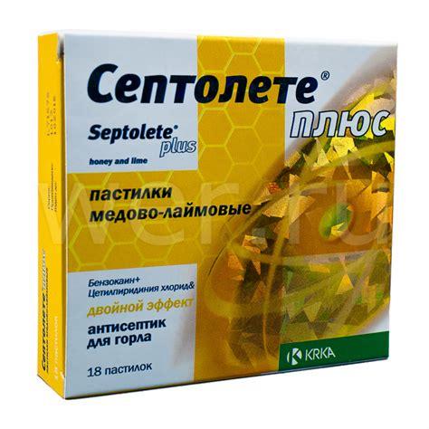 Леденцы, таблетки для рассасывания от боли в горле: для..