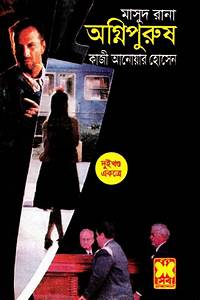 Agnipurush by Kazi Anwar Hossain free download  Bengali Ebooks Read Online and Download (ALL FREE)