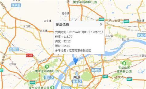 南京市2.9级地震最新消息:更正!南京市发生3.0级地震怎么回事?是否有人员伤亡_社会_中国小康网