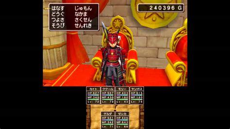 ドラクエ 8 錬金術