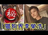 「貓狗界李榮浩」相似度百分百 45度角網友笑翻… - YouTube
