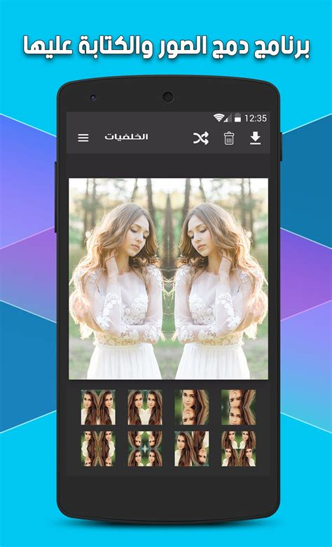 برنامج دمج الصور for Android - APK Download