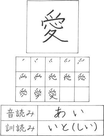 How to Write Love in Japanese Kanji
