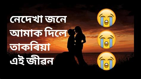 Assamese Sad Song Whatsapp Status Video Download Full Hd