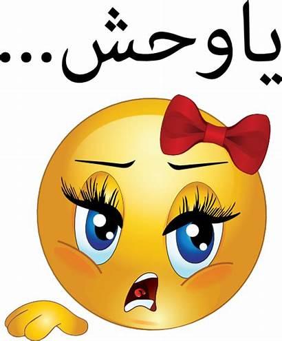 Sad Smiley Emoticon Clipart سمايلي وجه فتاه