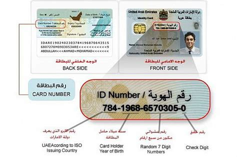 U.A.E Visa Rules and Regulations: Emirates ID Card Status