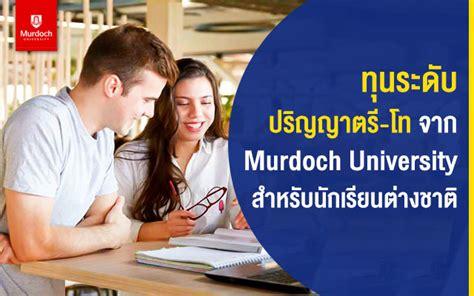 ทุนระดับปริญญาตรี-โทจาก Murdoch University สำหรับนักเรียน ...