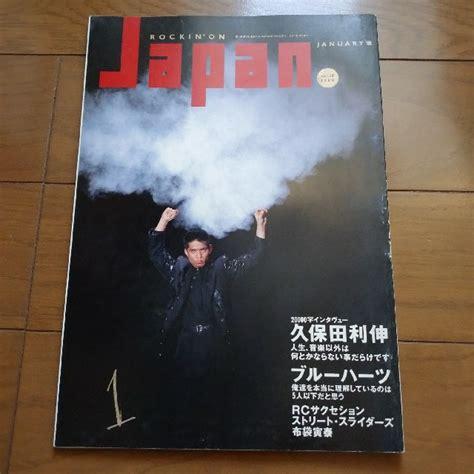 ロッキン オン ジャパン