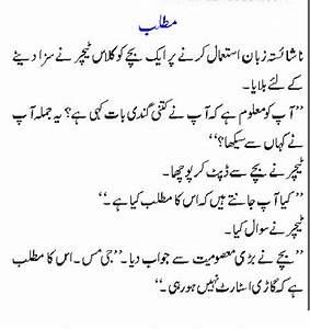Jokes in Urdu Pathan of Husband wife funny 2013 sms ...