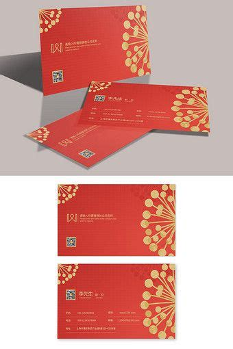 festive wedding home daily necessities business card