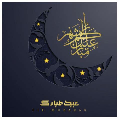 eid mubarak greeting card  beautiful moon pattern