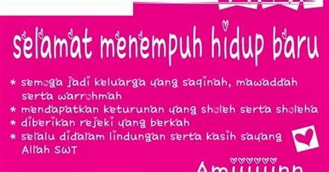ucapan  pengantin  malaysia pena cinta