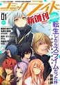 Le manga Tensei Shitara Slime Datta Ken, en Anime ...