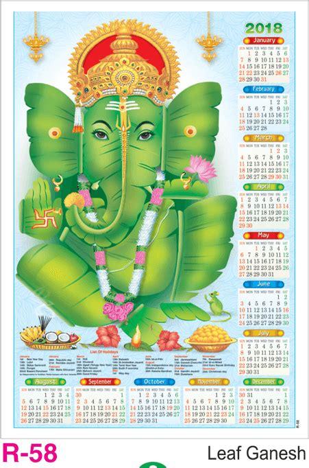 leaf ganesh poly foam calendar vivid print india