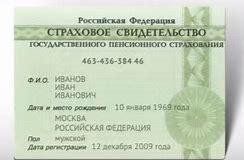 пенсионный фонд личный кабинет юридического лица регистрация