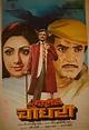 Justice Chaudhury (1983) Watch Full Movie Free Online ...