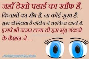 Hindi Shayari Funny Jokes