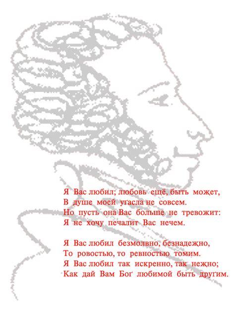 russian love  pushkin nude moives