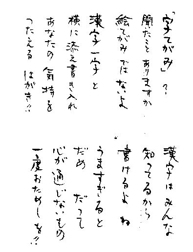 sample hand written japanese letter