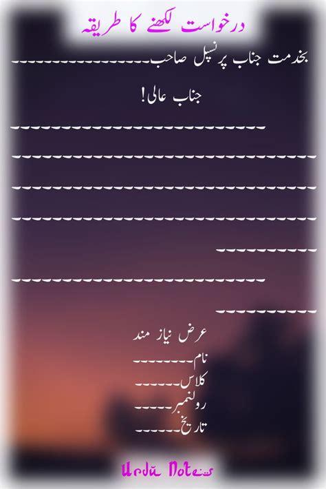 pin  urdu grammar