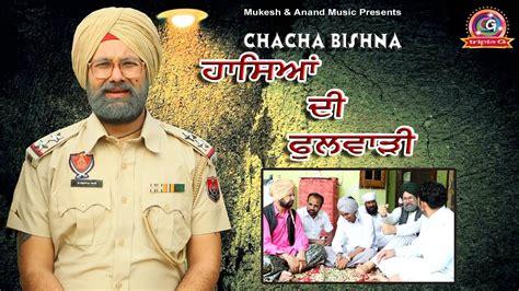 Chacha Bishna Chacha Bishna New Comedy Film 2018
